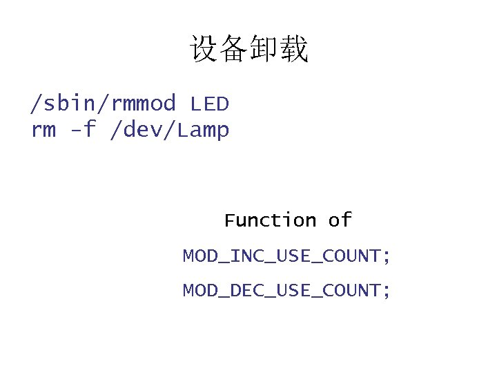 设备卸载 /sbin/rmmod LED rm -f /dev/Lamp Function of MOD_INC_USE_COUNT; MOD_DEC_USE_COUNT;