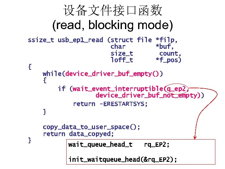 设备文件接口函数 (read, blocking mode) ssize_t usb_ep 1_read (struct file *filp, char *buf, size_t count,