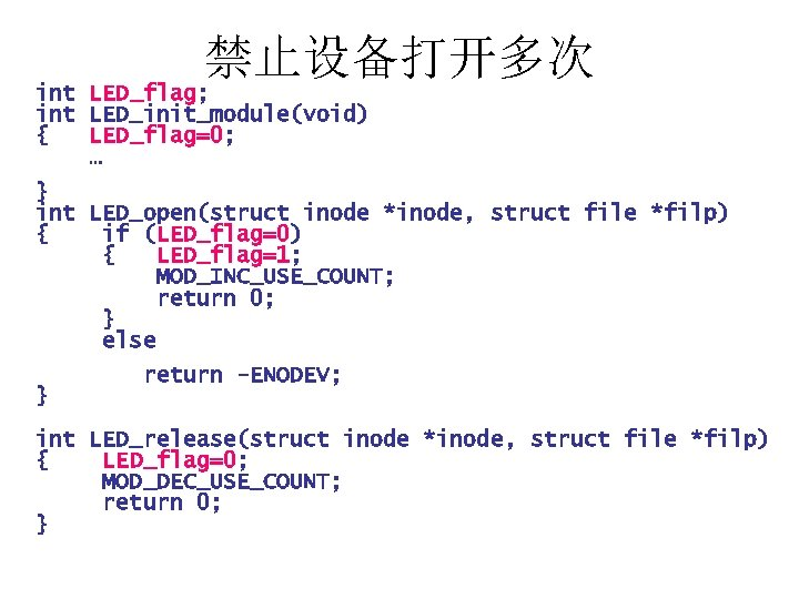 禁止设备打开多次 int LED_flag; int LED_init_module(void) { LED_flag=0; … } int LED_open(struct inode *inode, struct