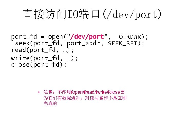 直接访问IO端口(/dev/port) port_fd = open(