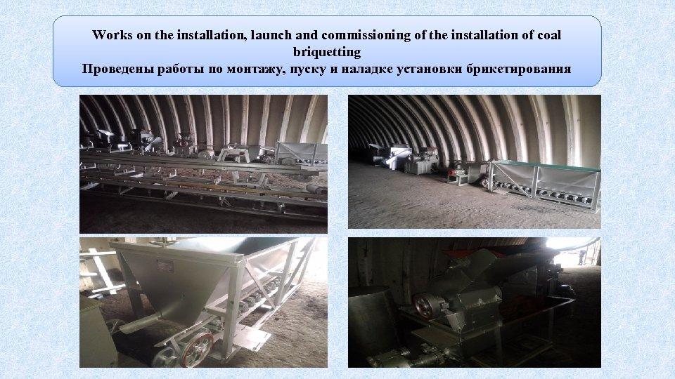 Проведены работы по монтажу, пуску наладке установки брикетирования Works on the installation, launch and