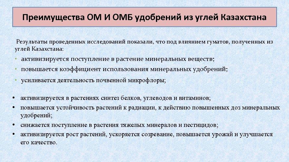Преимущества ОМ И ОМБ удобрений из углей Казахстана Результаты проведенных исследований показали, что под