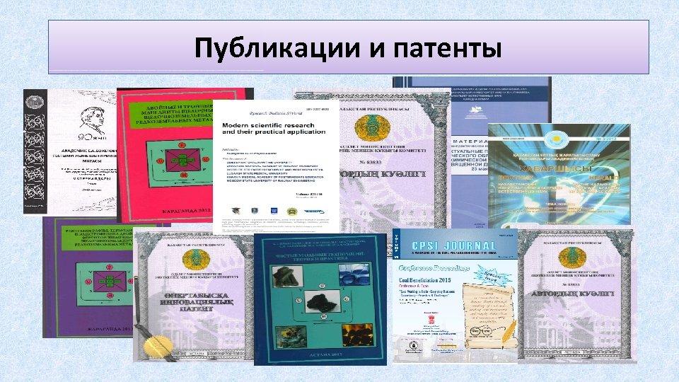 Публикации и патенты