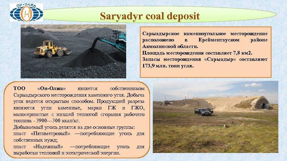 Saryadyr coal deposit Сарыадырское каменноугольное месторождение расположено в Ерейментауском районе Акмолинской области. Площадь месторождения