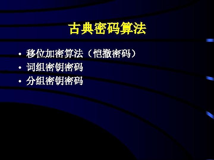古典密码算法 • 移位加密算法(恺撒密码) • 词组密钥密码 • 分组密钥密码