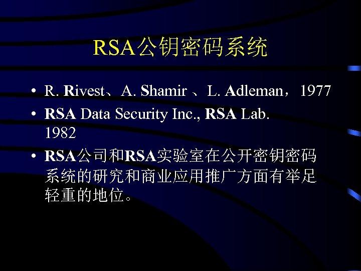 RSA公钥密码系统 • R. Rivest、A. Shamir 、L. Adleman,1977 • RSA Data Security Inc. , RSA