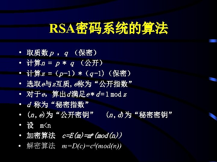 RSA密码系统的算法 • • • 取质数 p ,q (保密) 计算n = p * q (公开)