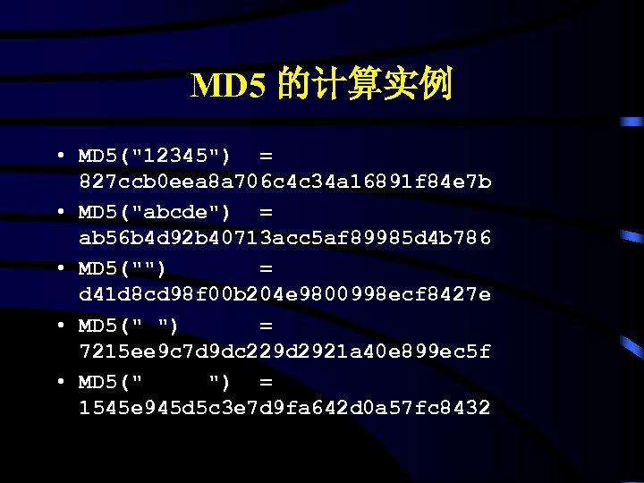 MD 5 的计算实例 • MD 5(