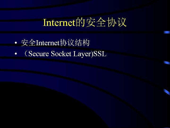 Internet的安全协议 • 安全Internet协议结构 • (Secure Socket Layer)SSL