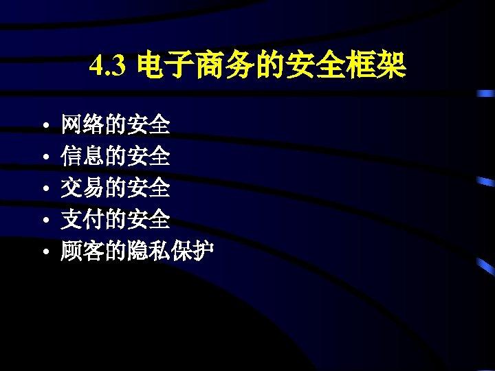 4. 3 电子商务的安全框架 • • • 网络的安全 信息的安全 交易的安全 支付的安全 顾客的隐私保护