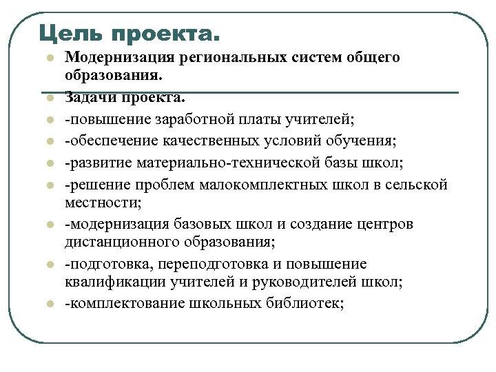 Цель проекта. l l l l l Модернизация региональных систем общего образования. Задачи проекта.