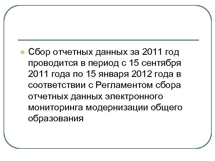 l Сбор отчетных данных за 2011 год проводится в период с 15 сентября 2011