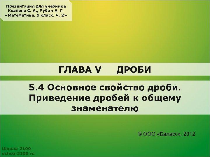 Презентация для учебника Козлова С. А. , Рубин А. Г. «Математика, 5 класс. Ч.