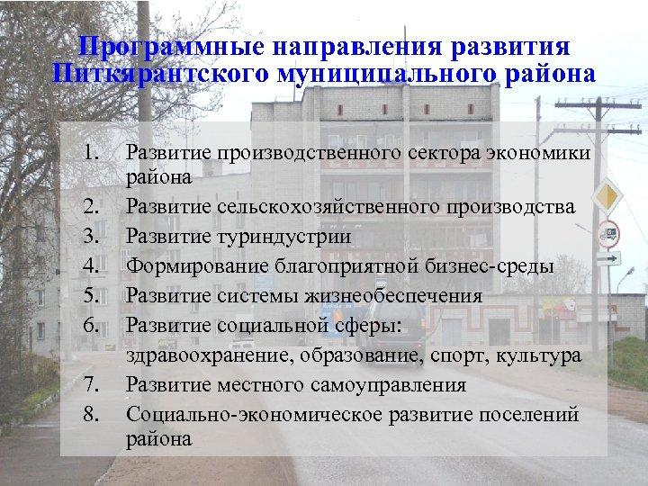 Программные направления развития Питкярантского муниципального района 1. 2. 3. 4. 5. 6. 7. 8.