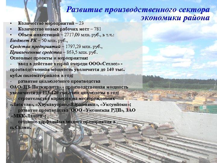 Развитие производственного сектора экономики района • Количество мероприятий – 23 • Количество новых рабочих