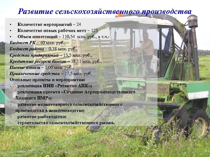 Развитие сельскохозяйственного производства • Количество мероприятий – 24 • Количество новых рабочих мест –