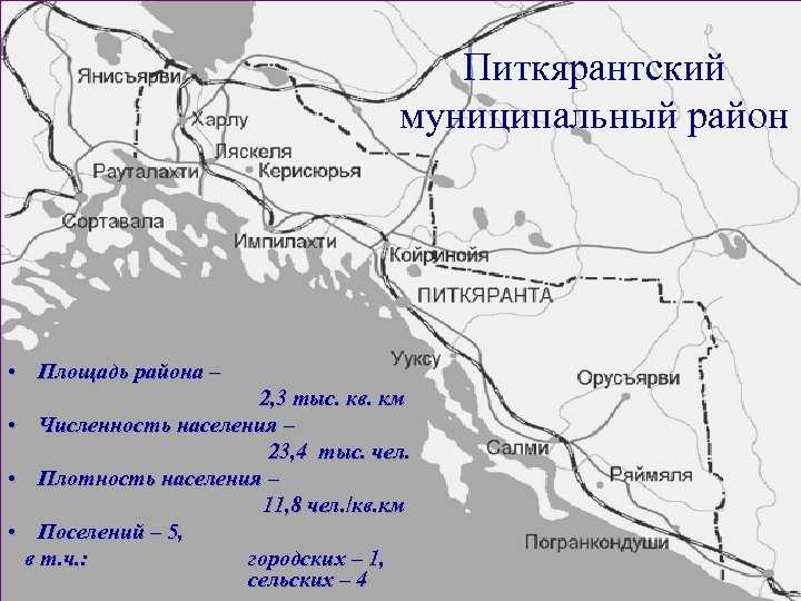 Питкярантский муниципальный район • Площадь района – 2, 3 тыс. кв. км • Численность