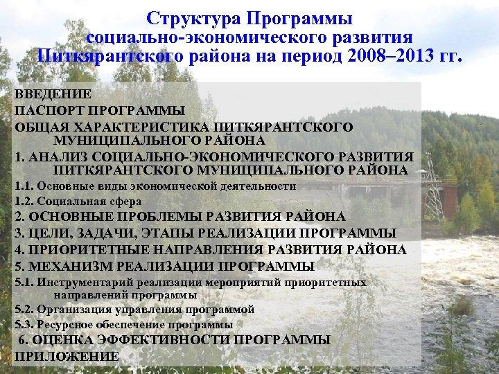 Структура Программы социально-экономического развития Питкярантского района на период 2008– 2013 гг. ВВЕДЕНИЕ ПАСПОРТ ПРОГРАММЫ