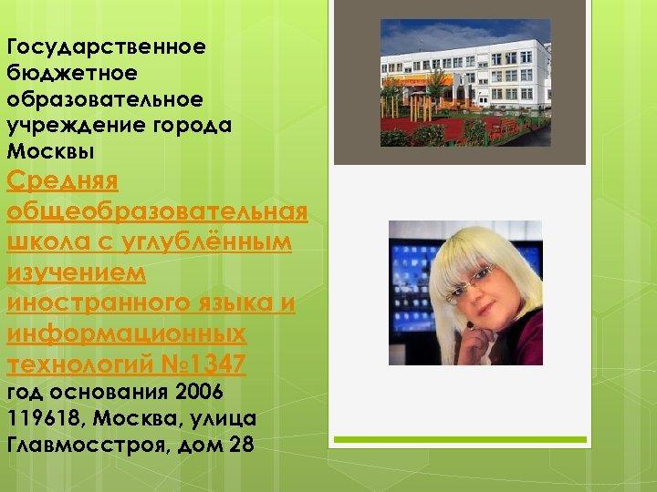 Государственное бюджетное образовательное учреждение города Москвы Средняя общеобразовательная школа c углублённым изучением иностранного языка