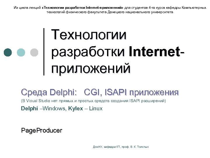 Из цикла лекций «Технологии разработки Internet-приложений» для студентов 4 -го курса кафедры Компьютерных технологий