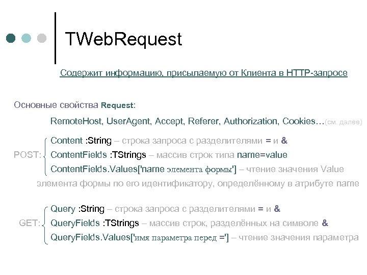 TWeb. Request Содержит информацию, присылаемую от Клиента в HTTP-запросе Основные свойства Request: Remote. Host,