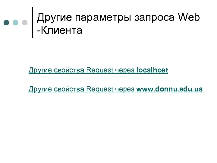 Другие параметры запроса Web -Клиента Другие свойства Request через localhost Другие свойства Request через