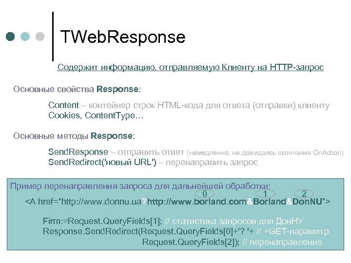 TWeb. Response Содержит информацию, отправляемую Клиенту на HTTP-запрос Основные свойства Response: Content – контейнер