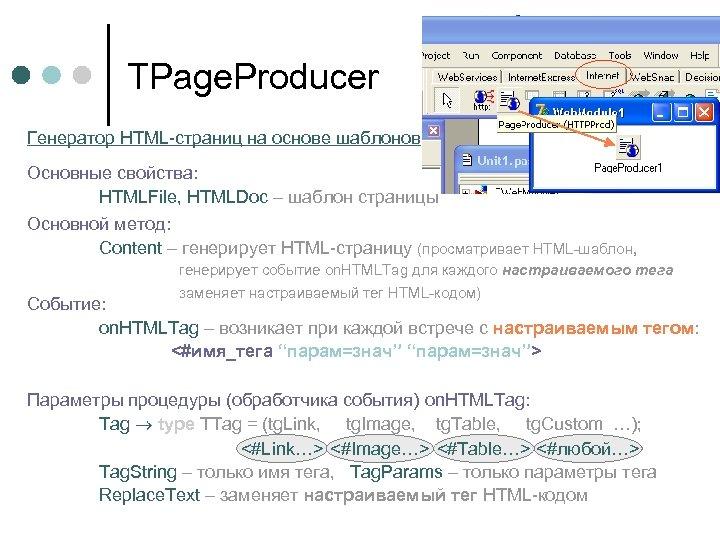 TPage. Producer Генератор HTML-страниц на основе шаблонов Основные свойства: HTMLFile, HTMLDoc – шаблон страницы