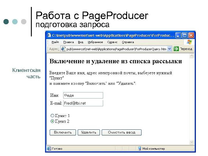Работа с Page. Producer подготовка запроса Клиентская часть