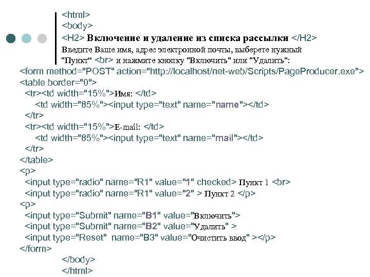 <html> <body> <H 2> Включение и удаление из списка рассылки </H 2> Введите Ваше