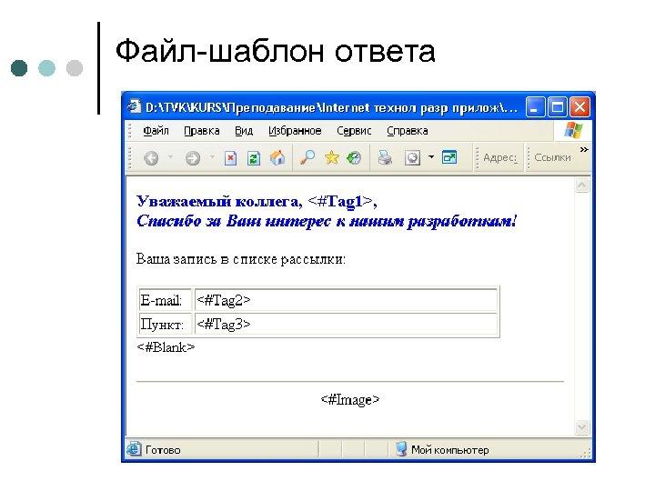 Файл-шаблон ответа