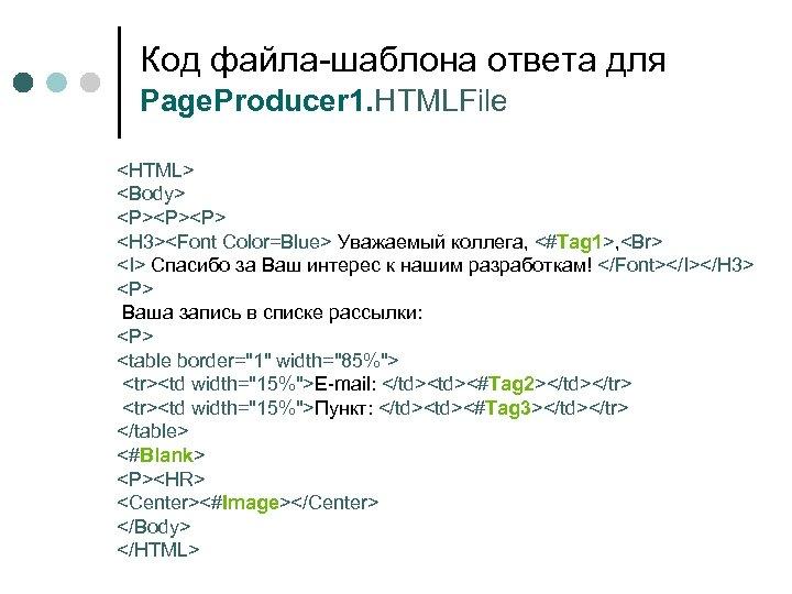 Код файла-шаблона ответа для Page. Producer 1. HTMLFile <HTML> <Body> <P><P><P> <H 3><Font Color=Blue>
