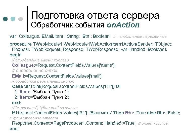 Подготовка ответа сервера Обработчик события on. Action var Colleague, EMail, Item : String; Btn