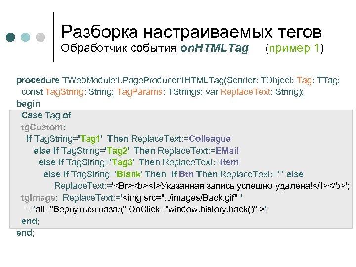 Разборка настраиваемых тегов Обработчик события on. HTMLTag (пример 1) procedure TWeb. Module 1. Page.