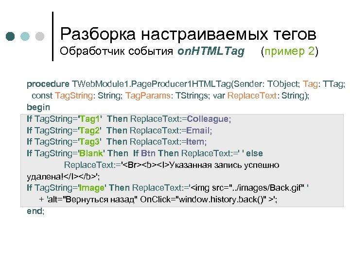 Разборка настраиваемых тегов Обработчик события on. HTMLTag (пример 2) procedure TWeb. Module 1. Page.