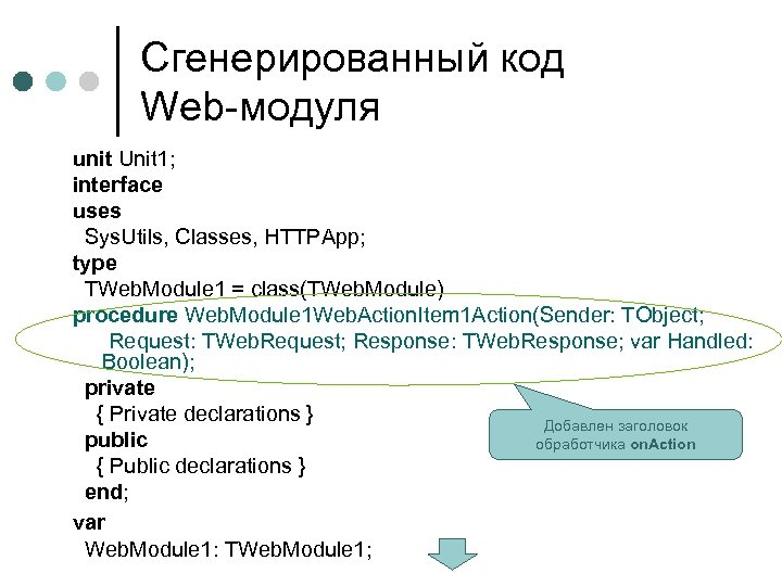 Сгенерированный код Web-модуля unit Unit 1; interface uses Sys. Utils, Classes, HTTPApp; type TWeb.