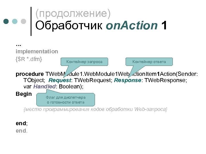 (продолжение) Обработчик on. Action 1 … implementation {$R *. dfm} Контейнер запроса Контейнер ответа