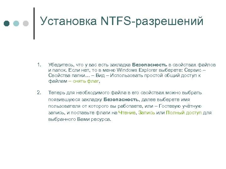 Установка NTFS-разрешений 1. Убедитесь, что у вас есть закладка Безопасность в свойствах файлов и