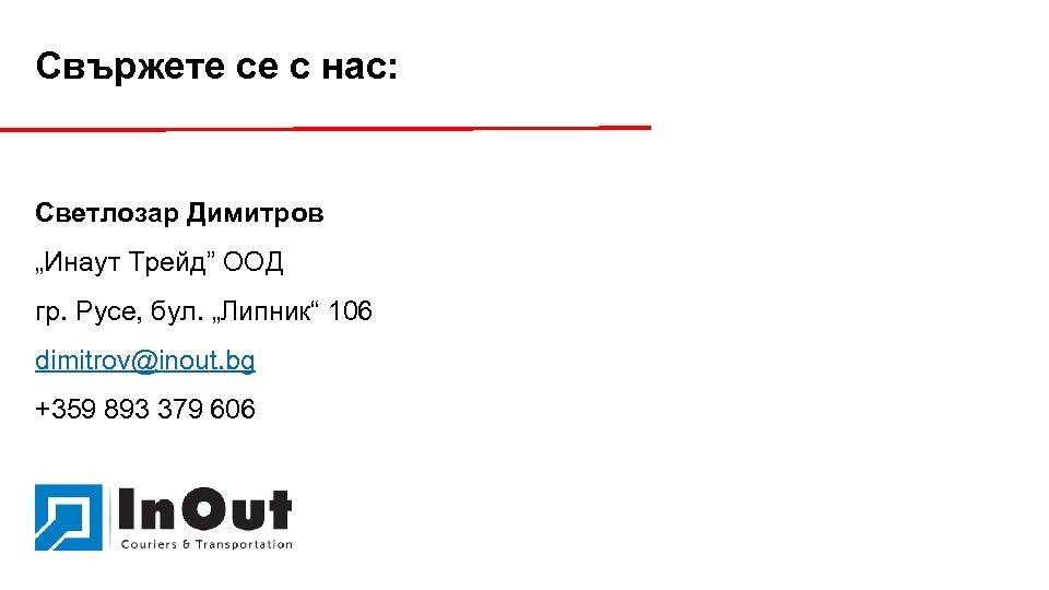 """Свържете се с нас: Светлозар Димитров """"Инаут Трейд"""" ООД гр. Русе, бул. """"Липник"""" 106"""