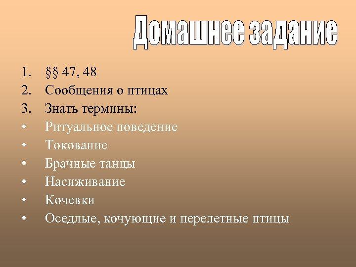 1. 2. 3. • • • §§ 47, 48 Сообщения о птицах Знать термины: