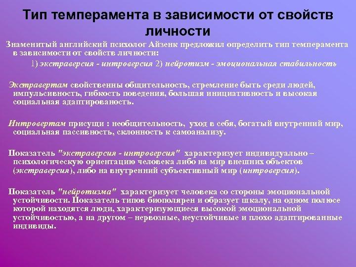 Тип темперамента в зависимости от свойств личности Знаменитый английский психолог Айзенк предложил определить тип