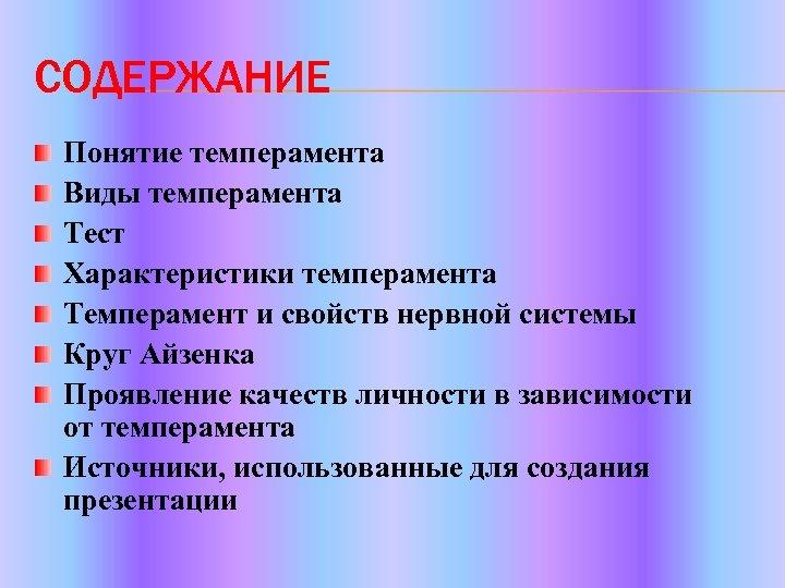 СОДЕРЖАНИЕ Понятие темперамента Виды темперамента Тест Характеристики темперамента Темперамент и свойств нервной системы Круг