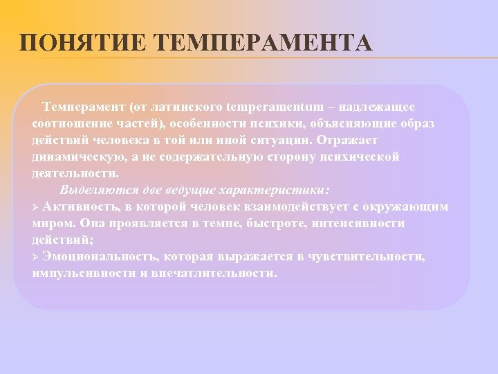 ПОНЯТИЕ ТЕМПЕРАМЕНТА Темперамент (от латинского temperamentum – надлежащее соотношение частей), особенности психики, объясняющие образ