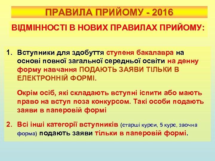 ПРАВИЛА ПРИЙОМУ - 2016 ВІДМІННОСТІ В НОВИХ ПРАВИЛАХ ПРИЙОМУ: 1. Вступники для здобуття ступеня