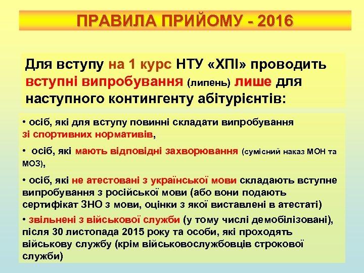 ПРАВИЛА ПРИЙОМУ - 2016 Для вступу на 1 курс НТУ «ХПІ» проводить вступні випробування