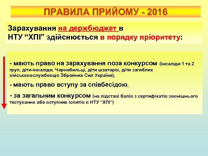 """ПРАВИЛА ПРИЙОМУ - 2016 Зарахування на держбюджет в НТУ """"ХПІ"""" здійснюється в порядку пріоритету:"""