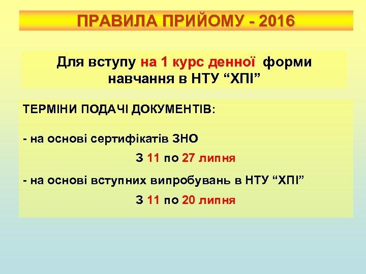 ПРАВИЛА ПРИЙОМУ - 2016 Для вступу на 1 курс денної форми денної навчання в
