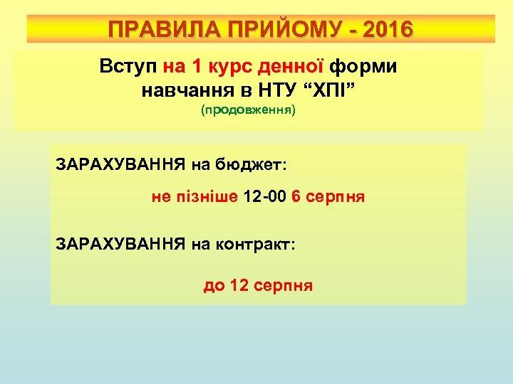 ПРАВИЛА ПРИЙОМУ - 2016 Вступ на 1 курс денної форми денної навчання в НТУ