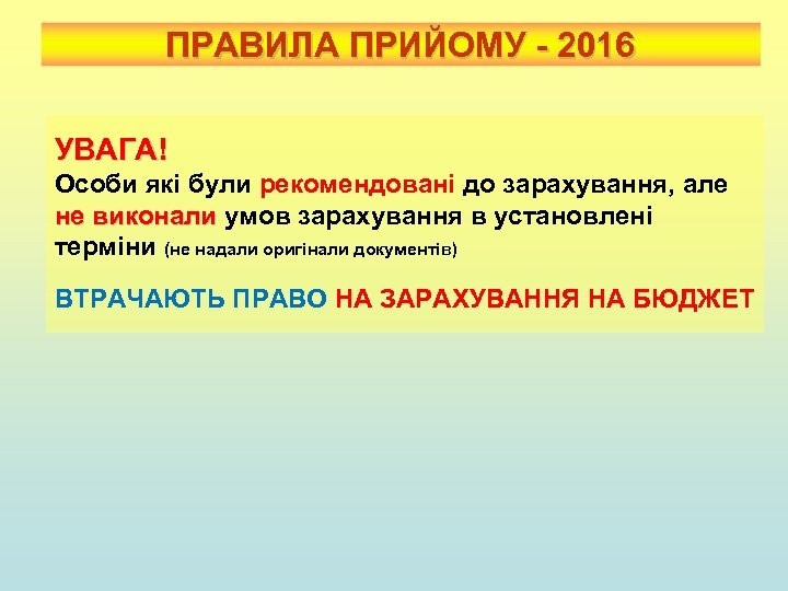 ПРАВИЛА ПРИЙОМУ - 2016 УВАГА! Особи які були рекомендовані до зарахування, але не виконали