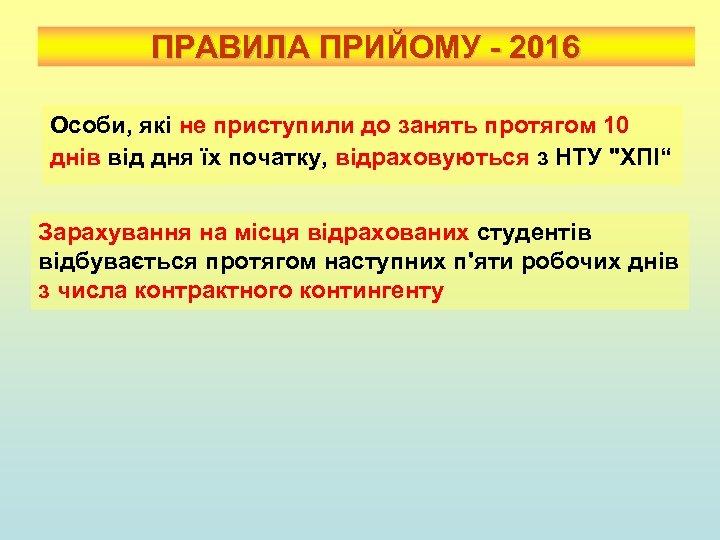 ПРАВИЛА ПРИЙОМУ - 2016 Особи, які не приступили до занять протягом 10 днів від